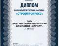 Добавлены сертификаты