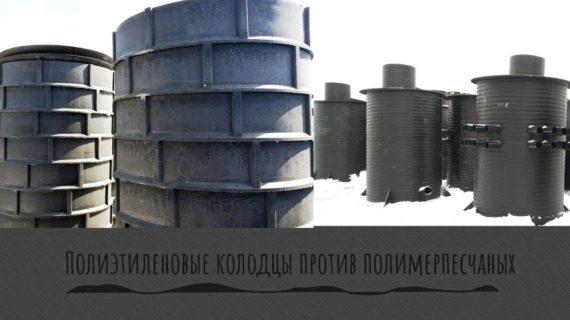 Преимущества полиэтиленовых колодцев «МАГНАТ» над полимерпесчаными изделиями
